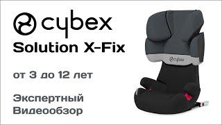 Автокресло Cybex Solution X Fix обзор Супермаркета Детских Автокресел