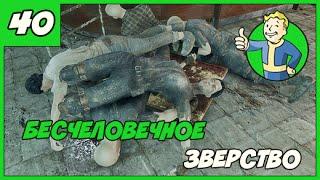 Fallout 4 Выживание  Бесчеловечное зверство рейдеров  40 ПРОХОЖДЕНИЕ 1080 60