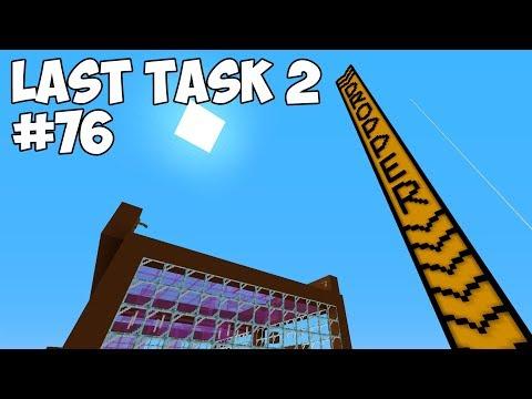 LAST TASK 2 - #76 НОВАЯ МИНИ-ИГРА НА ЛАСТ ТАСКЕ! (Minecraft Vanilla)