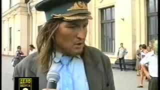 Ржачный бомж лётчик  Харьков, 1999 год