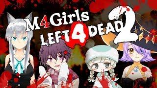 [LIVE] 🌸【L4D2】みんなでゾンビをロコす!【M4Girls】
