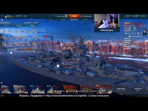 Рыбный день. Играем в World of Warships (29.12.  16:30)
