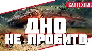 КАК НЕ ПРОБИТЬ ДНО!? World of Tanks (wot)