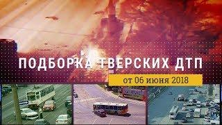 Подборка тверских ДТП от 06.06.2018
