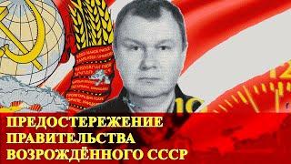 Предостережение Правительства Возрождённого Союза ССР (ТО