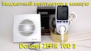 Бюджетный вентилятор в ванную Dospel ZEFIR 100 S - Обзор, подключение, пример работы