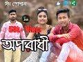 Oporadhi(অপরাধী)    Bangla Funny Video    FUN JOCKY MOCKY    Tripura Youtuber 2018   