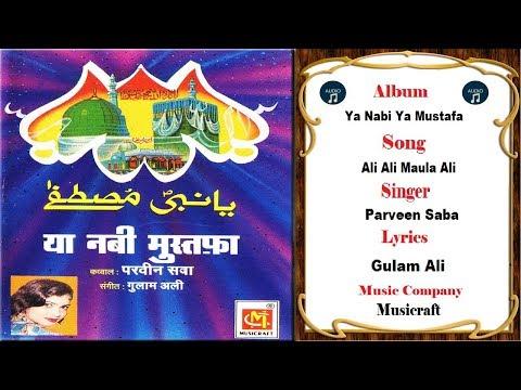 Song Ali maula ali maula ali ali mp3 download Mp3 & Mp4 Download