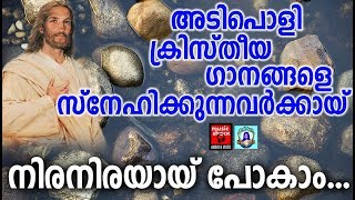 Niranirayayi Pokam # Christian Devotional Songs Malayalam 2019 # Jesus Love Songs