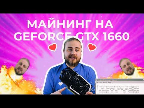 Майнинг на GeForce GTX 1660 — тесты с Криптексом
