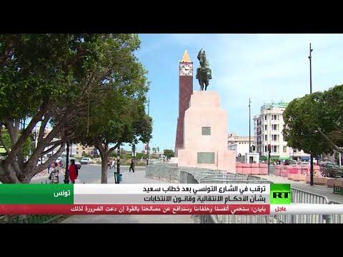 حالة من الترقب تسود الشارع التونسي بعد خطاب الرئيس سعيد  - نشر قبل 39 دقيقة
