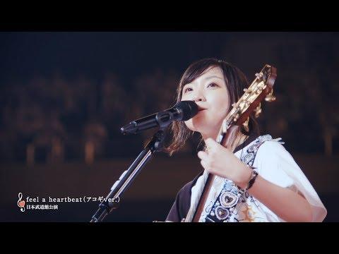 有安杏果「feel a heartbeat(アコギ ver.)」from「ココロノセンリツ 〜feel a heartbeat〜 Vol.1.5」