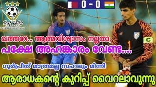 India vs Qatar : A write-up by Indian Fan (malayalam)