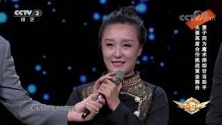 [黄金100秒]妻子同为魔术师却甘当助手 夫妻再度合作挑战黄金舞台  CCTV综艺 - YouTube