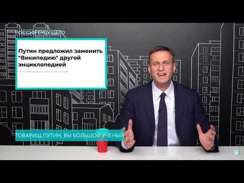 Путин против Википедии. Навальный про выходки путина. Навальный 2019.