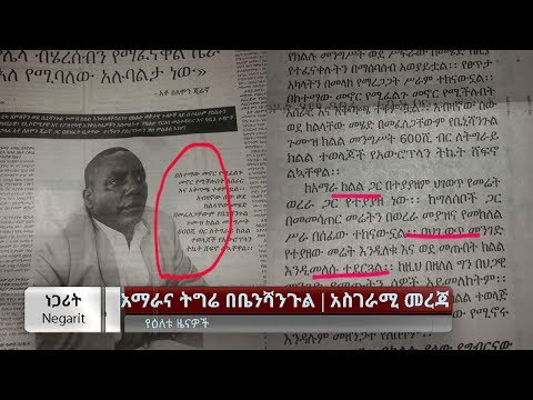 Negarit Radio Ethiopian News November 18, 2017 thumbnail