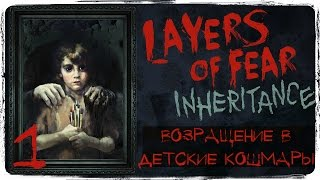 Детские ужасы ● Layers of fear: Inheritance #1