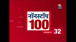 Nonstop 100: Kuldeep Sengar Claims He Was In Kanpur When Unnao Rape Happened