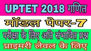 UPTET गणित MODEL PAPER -7 ! UPTET math preparation | UPTET 2018 MATH SOLVED paper ! UPTET MOCK TEST