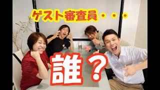 【社内コンクールゲスト審査】地元長野県上田市のお仲間(笑)