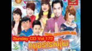 2 bath teng me teng pong album sunday cd vol 172 chhay virakyuth ft sok pisey