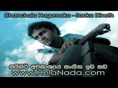 Chanchala Hagumaka - Sanka Dineth ft. Maheshika From www.HelaNada.com