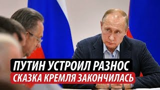Путин устроил разнос. Сказка Кремля закончилась