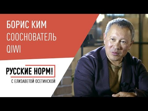 Борис Ким, сооснователь QIWI. Как построить глобальную компанию из России