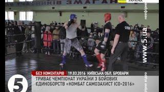 """""""Комбат самозахист ІСО-2016"""": чемпіонат з бойових єдиноборств у Броварах"""