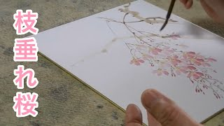 桜の描き方 枝垂れ桜 水墨画家白浪