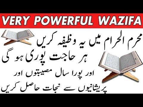 muharram ul haram ka sabse powerful wazifa