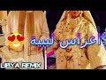 اغاني ليبية 2019 - اعراس ليبية  اشطح يا شطيح