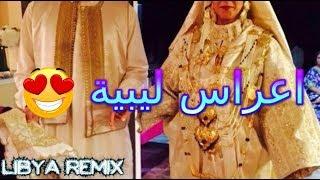 اغاني ليبية 2020 - اعراس ليبية  اشطح يا شطيح 😍