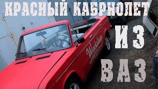 luxury! Красный Кабриолет Из Ваз 2106