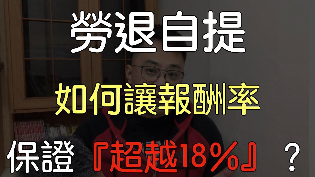 |勞退自提|如何讓報酬率『保證』超越18%??