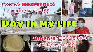 വരൂ എൻറെ Busy Day in my life കാണാം /how I manage my YouTube work,house work etc. SimplyMyStyle Unni
