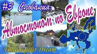 Кругосветное путешествие автостопом без денег   Эпизод 3   Словакия. Кошице-Высокие Татры-Братислава