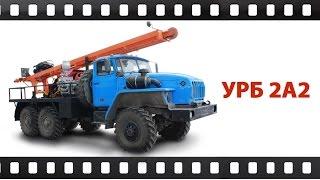 Буровая установка УРБ 2А2 на базе шасси Урал  Испытания