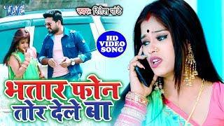 भतार फोन तोर देले बा - Ritesh Pandey का सबसे धाकड़ विडियो सांग 2019 - Bhojpuri Song