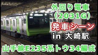 山手線E235系トウ34編成 外回り電車 大崎駅を発車する!! 2019/04/18