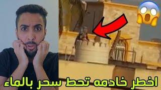 أخطر الخادمات بالعالم/سرقت من البيت 130 الف ريال!!!????????⛔️