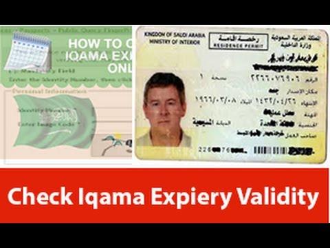 How To Check | Iqama | Expiry Date | Validity Date | Hindi-Urdu |  amaantechworld