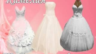 салон свадебной моды камелия россошь