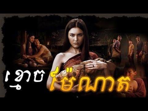 Pee mark នាងណាត  thai ghost movie speak thai