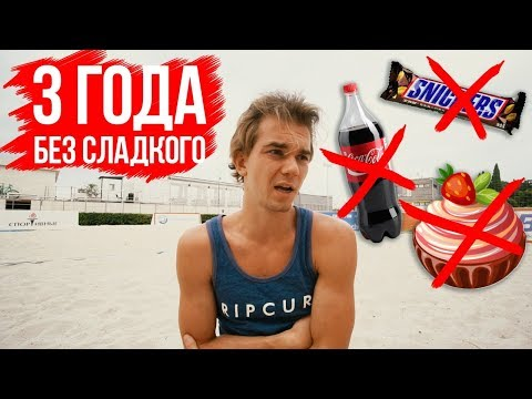 ЭКСПЕРИМЕНТ -  3 ГОДА БЕЗ САХАРА! Как перестать есть сладкое, навсегда?