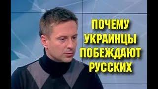 Почему украинцы побеждают русских