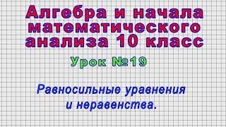 Алгебра 10 класс (Урок№19 - Равносильные уравнения и неравенства.)