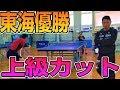 【東海選抜王者校】衝撃のカットマンの木村選手(杜若高校エースのガチ練)【卓球知恵袋】