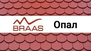 Керамическая черепица Braas Опал обзор