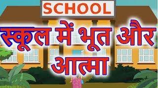 स्कूल में भूत | Hindi Kahaniya |Moral Story for Kids | Hindi Cartoon Video|Maha Cartoon TV XD